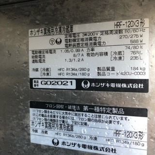ホシザキ 業務用冷凍冷蔵庫