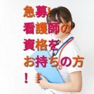 【 看護師のアルバイト急募!都合の良い日で大丈夫!  高知近郊にお...