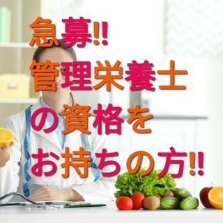 【 管理栄養士のアルバイト急募!都合の良い日で大丈夫!  高知近郊...