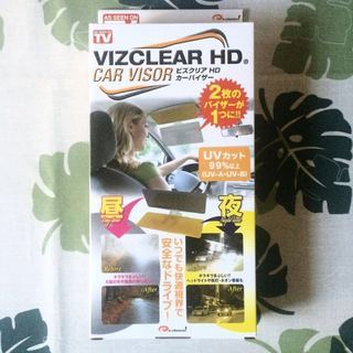 (お取引決まりました)新品・未開封 ビズクリアー HD カーバイザー