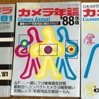 (資源ゴミになりました)カメラ年鑑12冊