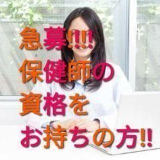 【 保健師のアルバイト急募!都合の良い日で大丈夫!  高知近郊にお...
