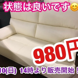 980円ソファー!3/10の14時販売開始です!複数の場合…