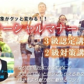 ソーシャルマナー三級認定オンライン講座★3時間で資格取得!
