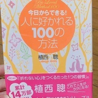 ◼︎中古本◼︎人から好かれる100の方法