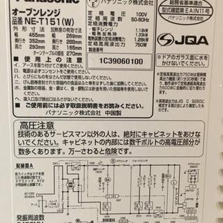 電子レンジ(オーブン・トースター付き) − 東京都