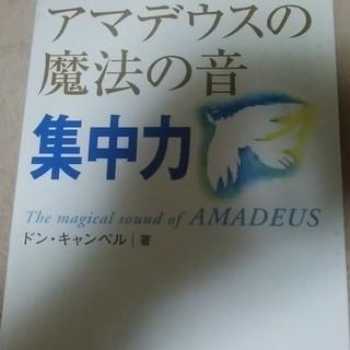 アマデウスの魔法の音集中力