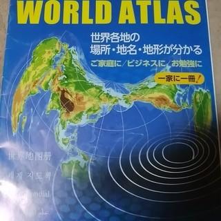世界地図worldatlas