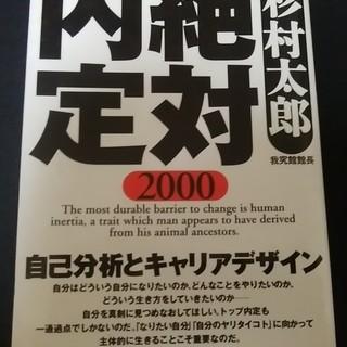 絶対内定2000