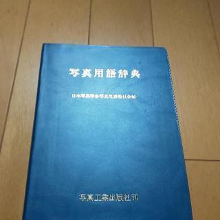 【古本】写真用語辞典