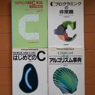 【古本】C言語に関する本 4冊