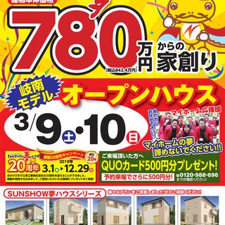 【岐南モデル】オープンハウス開催!