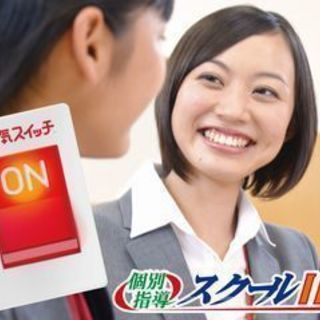 【OPEN】得意科目だけで◎塾講師 #時給1200円~ 個別指導...