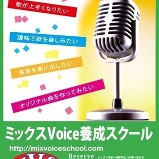 ボーカルスクールMVS大阪  ボイストレーニング カラオケ上達