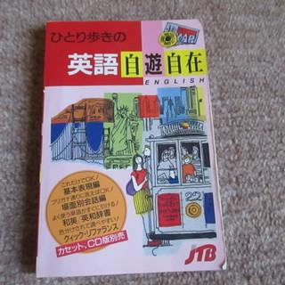 海外旅行用 ひとり歩きの英語自由自在