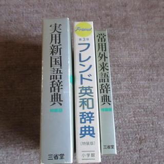 実用新語辞典 常用外来語辞典 フレンド英和辞典  辞典3点セット
