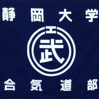 「浜松医科大学」で合気道を始めよう!2020