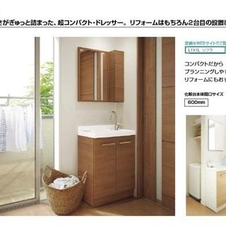 【未使用/新品】LIXIL/リフラ/洗面化粧台/下台のみ
