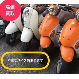 不要なバイクの高価買取