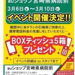 Boxティッシュ5箱プレゼント‼️ auショップ宮崎県病院前店イベ...