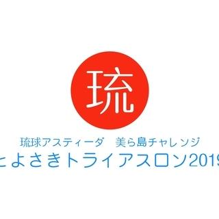 ★締切延長!★美ら島チャレンジ トライアスロン2019 - 豊見城市