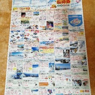 共通70ゲレンデ リフト優待券 西日本版
