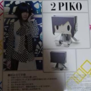 歌い手CD 2PIKO 完全生産限定版 ペーパートイは未開封