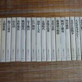 日本歴史シリーズ全22巻(世界文化社)
