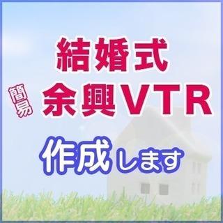 結婚式の余興VTRを作成!