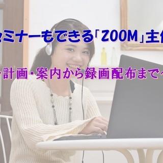 WEBセミナーもできる「zoom」主催入門