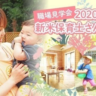 """2020年卒向け★""""新卒保育士さん""""職場見学会を開催!!"""