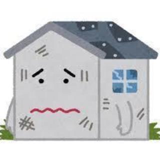 空き家の運用、処分方法相談  空家の管理、見回り代行します。