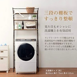 【引渡完了】洗濯機上ラック 3段 ランドリーラック アイアン お...