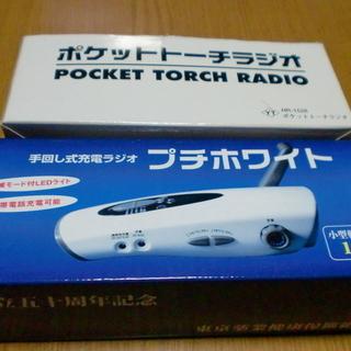 手回し式充電ラジオ/ポケットトーチラジオセット開梱後動作確…