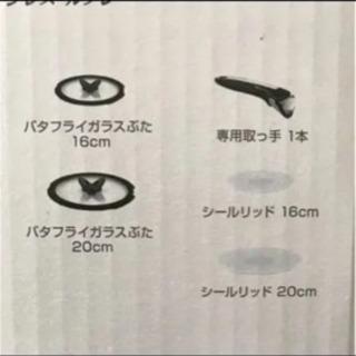 【0円】ティファール 蓋 セット 未使用