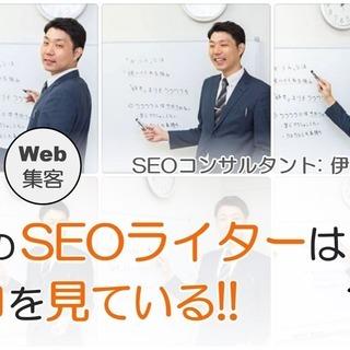 6/14 (集客術) プロのSEOライターは、ココを見ている!【マ...