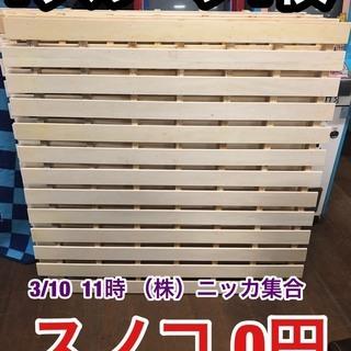 新品スノコ 0円! 3月10日の11時に販売開始します! 木工D...