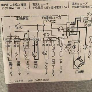 冷蔵庫(一人暮らし用) - 家電