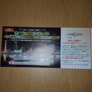 神戸コンチェルト ペア乗船券
