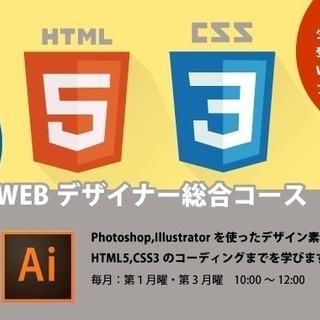【土曜コース新設!スマホも完全対応!】WEBデザイナー総合コース