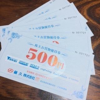 Tokai 商品券 2500円分の画像