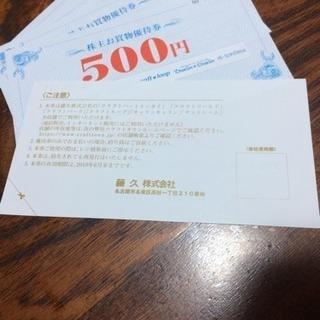 Tokai 商品券 2500円分 - 名古屋市