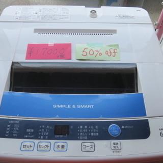 アクア 洗濯機 6.0kg 14年式 半額