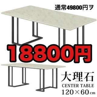 大理石!センターテーブル!通常49800円の商品です!18…