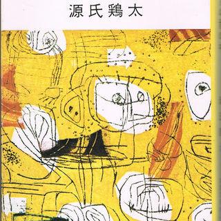 古書「男と女の世の中」源氏鶏太 貰ってください