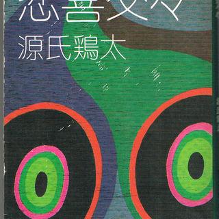 ✖古書「悲喜交々」源氏鶏太 貰ってください