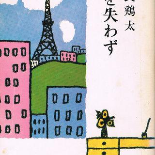 古書「夢を失わず」源氏鶏太 貰ってください