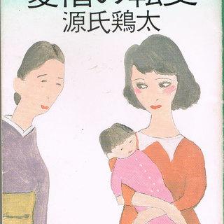 古書「愛憎の転変」源氏鶏太 貰ってください