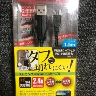 未使用品 Owltech ストロング micro USBケーブル...