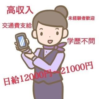 日給12000円~15000円 交通費支給 店頭PRスタッフ